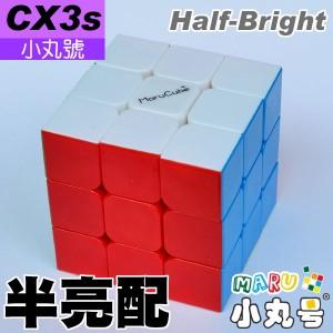 CX3-s - 56mm - 六色-半亮配