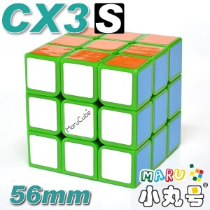 CX3-s - 56mm - 綠