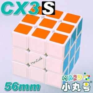 CX3-s - 56mm - 白色