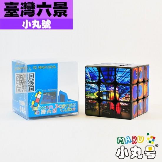 小丸號 - 3x3x3 - 臺灣六景方塊 台灣六景