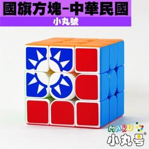 小丸號 - 3x3x3 - 國旗方塊 - 中華民國