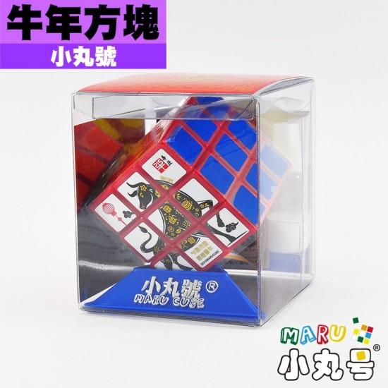小丸號 - 3x3x3 - 生肖紀念款 - 110辛丑牛