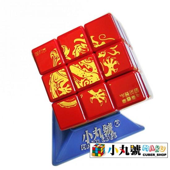 小丸號 - 3x3x3 - 生肖紀念款 龍年方塊 - 紅面金龍