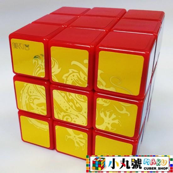 小丸號 - 3x3x3 - 生肖紀念款 龍年方塊 - 黃面金龍