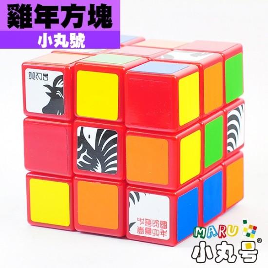 小丸號 - 3x3x3 - 生肖紀念款 雞年方塊 - 金雞Cube