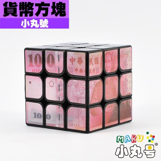 小丸號 - 3x3x3 - 貨幣方塊 - 新臺幣