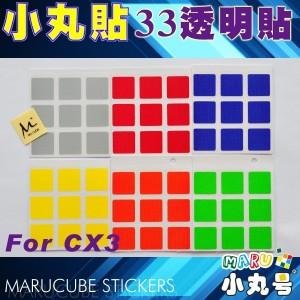 高品質小丸貼 - 3x3x3 -CX3 - 透明貼