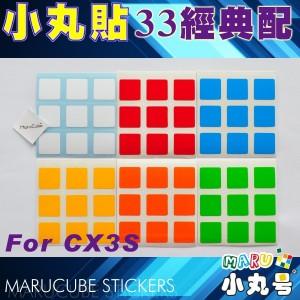 高品質小丸貼 - 3x3x3 -CX3S - 經典配