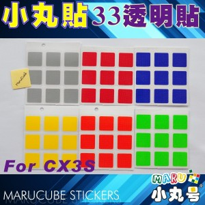 高品質小丸貼 - 3x3x3 -CX3S - 透明貼