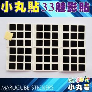 高品質小丸貼 - 3x3x3 -CX3S - 魅影貼