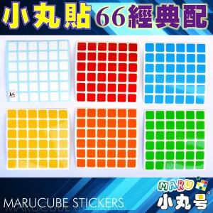 高品質小丸貼 - 6x6x6 - 經典配