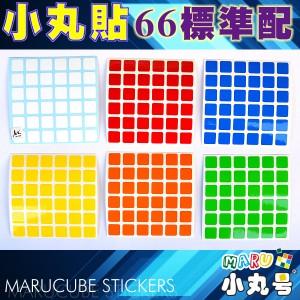高品質小丸貼 - 6x6x6 - 標準配