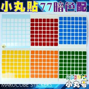 高品質小丸貼 - 7x7x7 - 暗色配