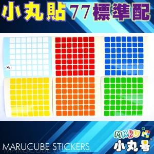 高品質小丸貼 - 7x7x7 - 標準配