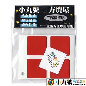 小丸號 - 二階專用PVC貼紙 - 標準一般版