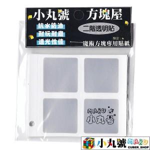 小丸號 - 二階專用PVC貼紙 - 透明版