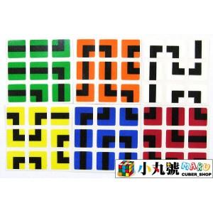 小丸號 - 三階超難迷宮標準六色版