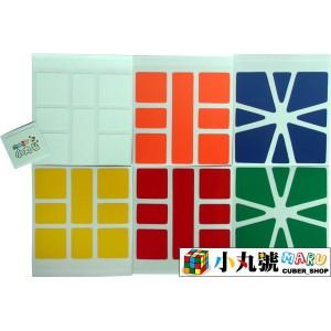 小丸號 - SQ1專用PVC貼紙 - 六色標準版