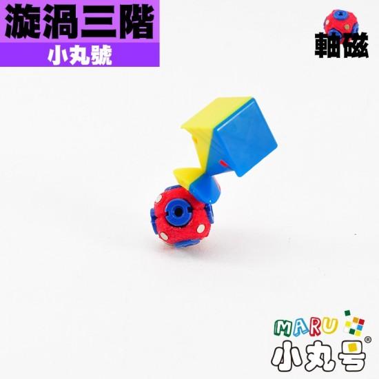 小丸號 - 3x3x3 - VX3M Vortex M 漩渦三階 手工軸磁版