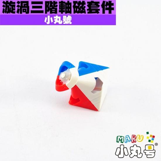 小丸號 - 3x3x3 - VX3漩渦三階 軸磁套件