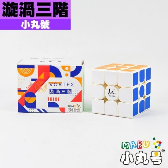 小丸號 - 3x3x3 - VX3 Vortex 漩渦三階
