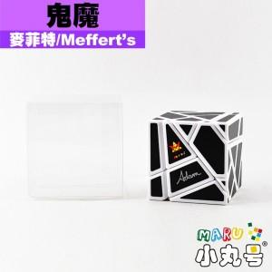 麥菲特 - 異形方塊 - 鬼魔方塊 Meffert's Ghost Cube