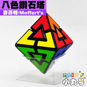 麥菲特 - 異形方塊 - 八色鑽石塔 Meffert's  8 Colors Pyraminx Diamond