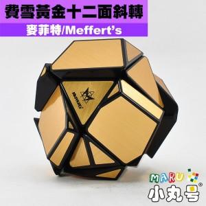 麥菲特 - 異形方塊 - 費雪黃金十二面斜轉 Tony Fisher's Golden Dodecahedron