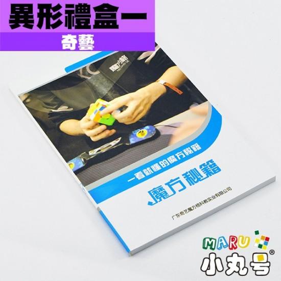 奇藝 - 套餐禮盒組 - 異形四件組一 - 附贈高手秘籍
