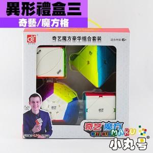 奇藝 - 套餐禮盒組 - 異形四件組三 - 附贈高手秘笈