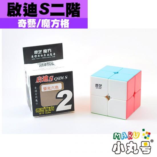奇藝 - 2x2x2 - 啟迪S
