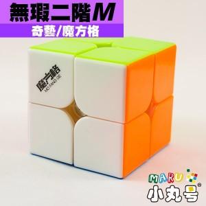 魔方格 - 2x2x2 - 無瑕M二階 磁力版