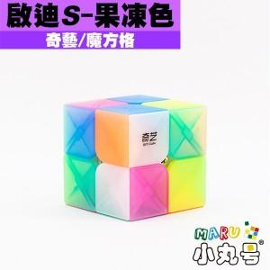 奇藝 - 2x2x2 - 啟迪S - 果凍色