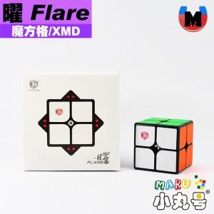 魔方格 - 2x2x2 - 曜 Flare 磁力二階