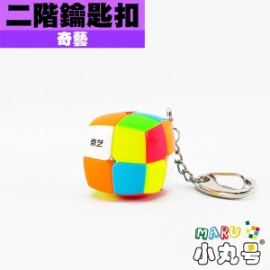 奇藝 - 2x2x2 - 二階鑰匙扣