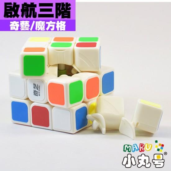 奇藝 - 3x3x3 - 啟航