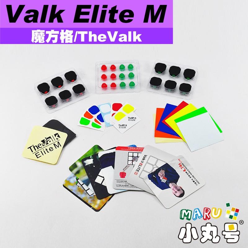 魔方格 Valk Elite M 配件