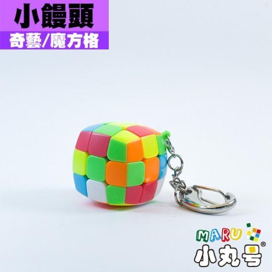 奇藝 - 3x3x3 - 小饅頭鑰匙圈