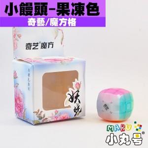 奇藝 - 3x3x3 - 小饅頭鑰匙圈 - 果凍色