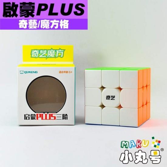 奇藝 - 3x3x3 - 啟蒙 PLUS (90mm)