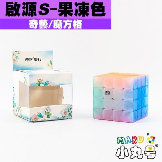 奇藝 - 4x4x4 - 啟源S - 果凍色