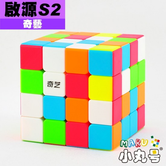 奇藝 - 4x4x4 - 啟源S2