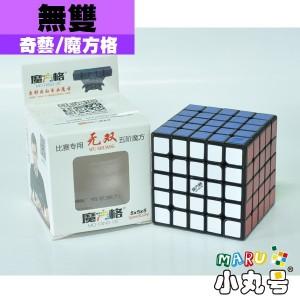 魔方格 - 5x5x5 - 無雙