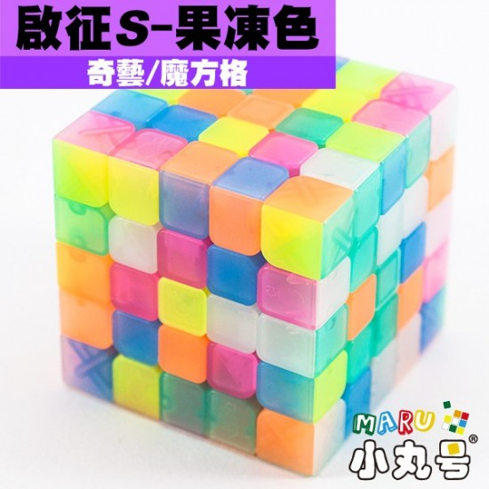 奇藝 - 5x5x5 - 啟征S - 果凍色