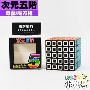 奇藝 - 5x5x5 - 次元五階