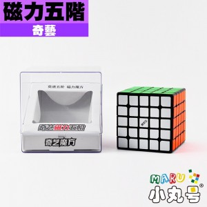 奇藝 - 5x5x5 - 磁力五階