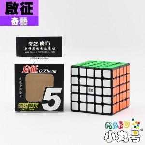 奇藝 - 5x5x5 - 啟征