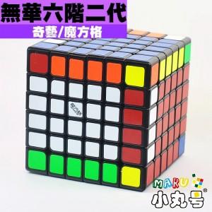 魔方格 - 6x6x6 - 無華六階二代