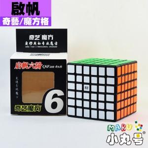 奇藝 - 6x6x6 - 啟帆