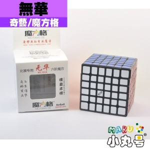 魔方格 - 6x6x6 - 無華